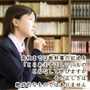 学びの方法論(1)| 「正しい情報」を得ることの難しさ