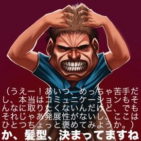 褒めるということ(4)