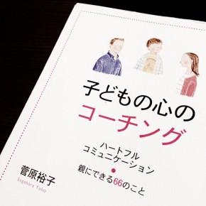『子どもの心のコーチング』の著者、菅原裕子さんにお会いしてきました。