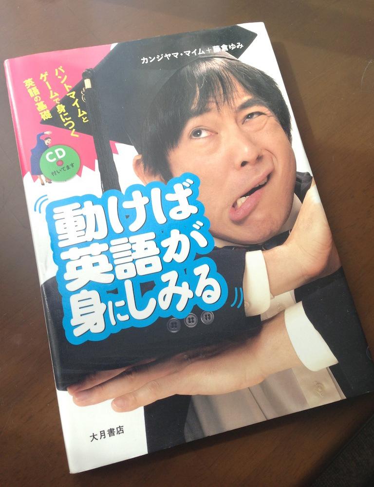 カンジヤマ・マイム(カンジヤマA:藤倉健雄さん)