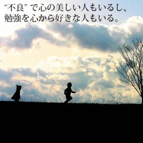 予備校講師誕生物語(32)| 金八先生が生み出すイメージ