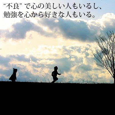丘を走る子ども